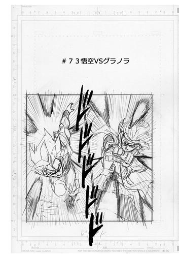 Первые изображения 73 й главы Драконий жемчуг супер 1