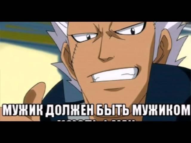 Эльфман из аниме Хвост Феи (13)