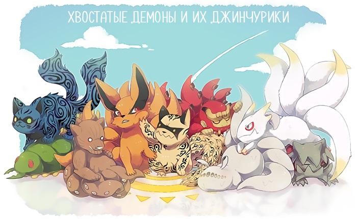 Фото Хвостатые звери из аниме Наруто (5)