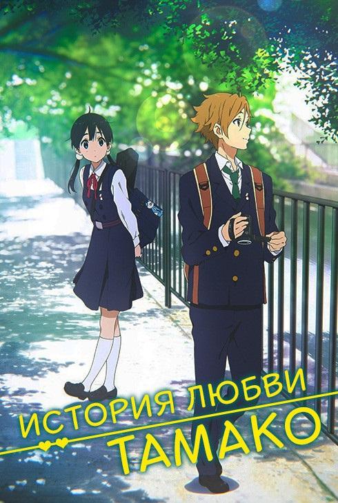 Мотидзо и Тамако   очень красивые картинки этой парочки (6)