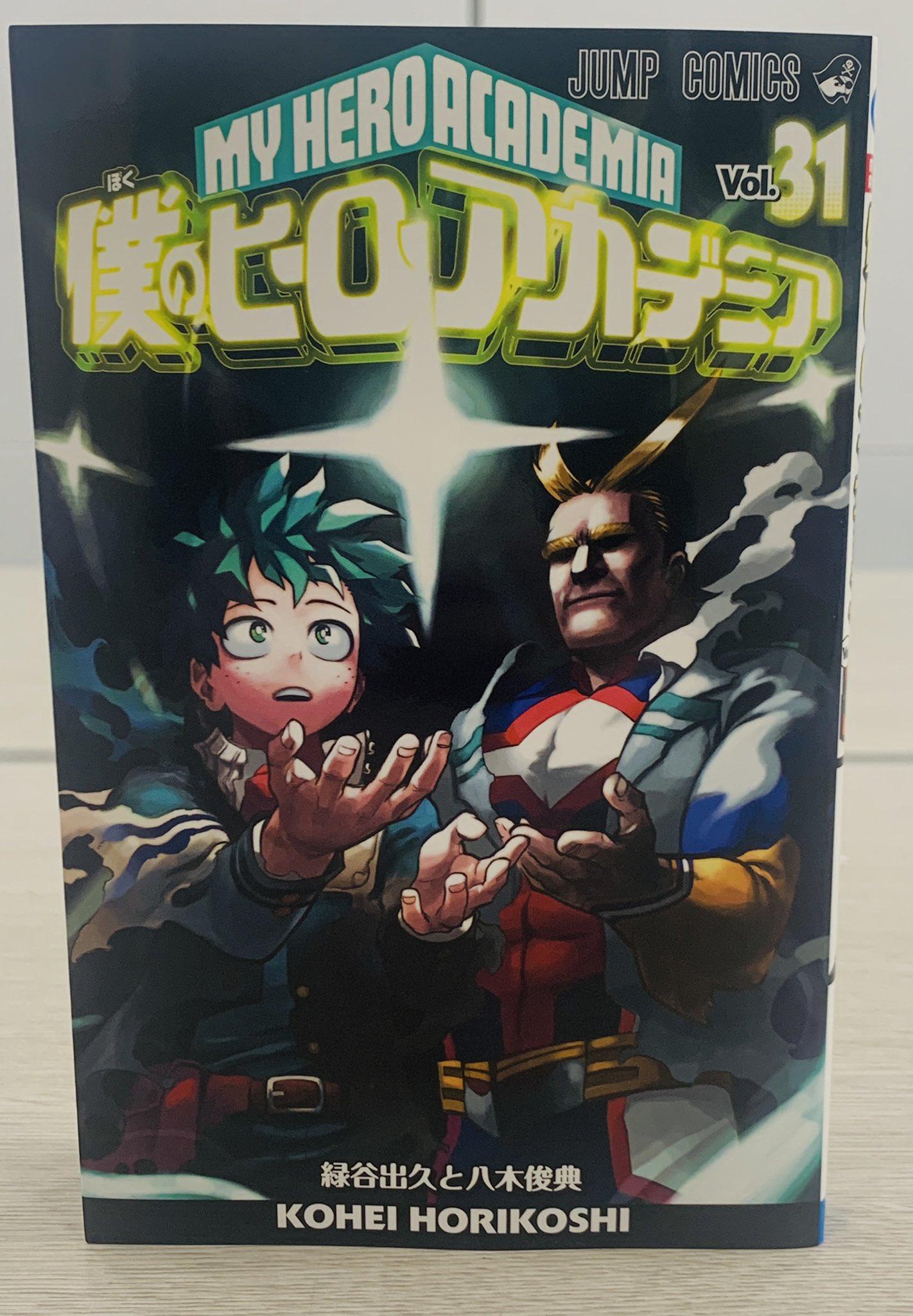 плакат тома 31 моей геройской академии