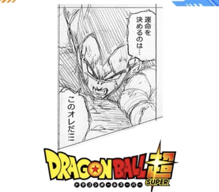 Обнародовано первое изображение 76 й главы Dragon Ball Super