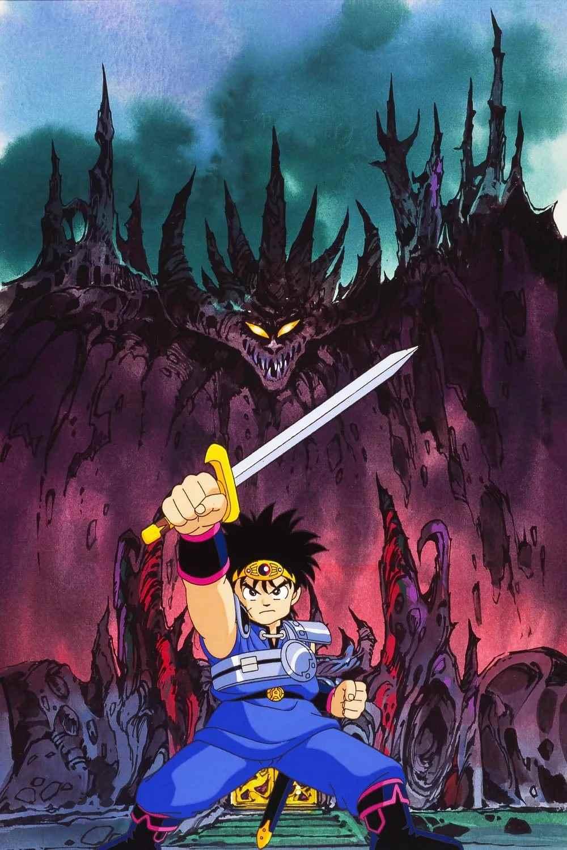 Картинка из аниме Квест дракона, Приключения Дая (16)