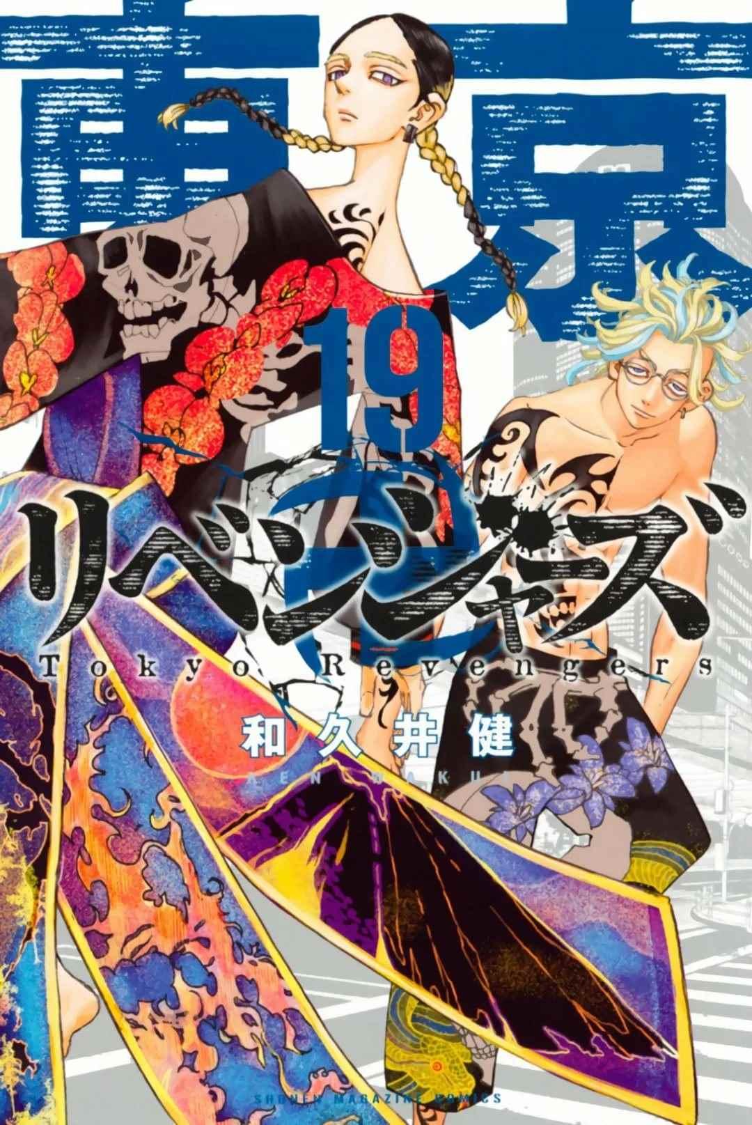 Заставка на телефон аниме Токийские мстители, обои (20)
